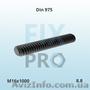 Шпилька резьбовая DIN 975 высокопрочная 8.8 10.9 12.9 нержавеющая A2 A