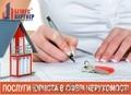 Юридичні послуги при супроводі угод з нерухомістю