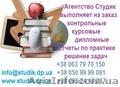 Заказать контрольные по химии в Харькове