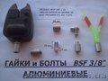 Алюминиевые гайки для самодельного Род Пода (BSF 3/8