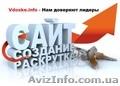 Создание и раскрутка сайта