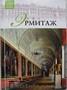 Великие музеи мира»,  том1. «Государственный Эрмитаж. Часть1