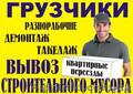 Опытные грузчики на любые работы,  по всему Харькову
