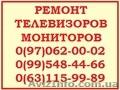 Ремонт LCD телевизоров Киев