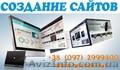 Создание сайтов - качественно и доступно