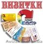Полиграфия Визитки Киев,  Печать Визиток Левый берег,  Визитки Онлайн