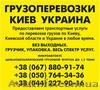 Услуги Заказать Газель до 1, 5 тонн 9 куб м Киев область Украина грузчик ремни