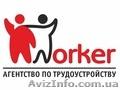 Работник на мебельную фабрику (Польша)