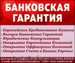 Выпуск Банковских Гарантий от ТОП Европейских банков