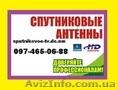 Продажа спутниковых антенн недорого Харьков