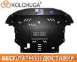 Продажа Защит Двигателя от Производителя KOLCHUGA