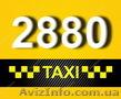 Такси звони 2880 заказ в Одессе