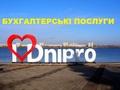 Бухгалтерское сопровождение предприятий и ФЛП Днепр.