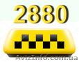 Такси Одесса 2880 для жителей и гостей города