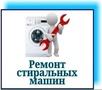 Скупка и утилизация стиральных машин Одесса.