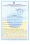 Получение разрешительной документации : сертификаты укрсепро,  высновки сес