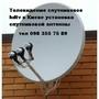 Купити супутникову тарілку в Києві установка супутникових антен
