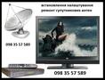 Спутниковое тв установка ремонт в любом районе Киева