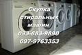 Скупка стиральных машин в Одессе Украина