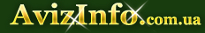 Обучение и Работа в Украине,предлагаю обучение и работа в Украине,предлагаю услуги или ищу обучение и работа на AvizInfo.com.ua - Бесплатные объявления Украина Страница номер 6-1